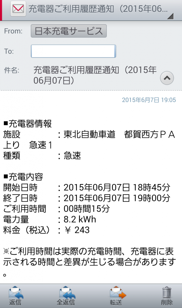 Screenshot_2015-06-08-09-55-30