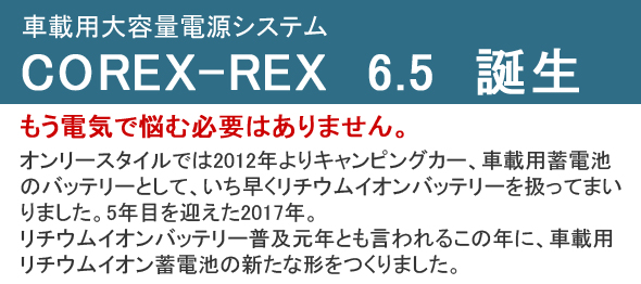 車載用大容量電源システム COREX-REX 6.5  誕生