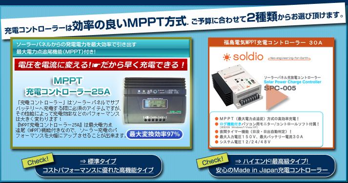 MPPTコントローラー