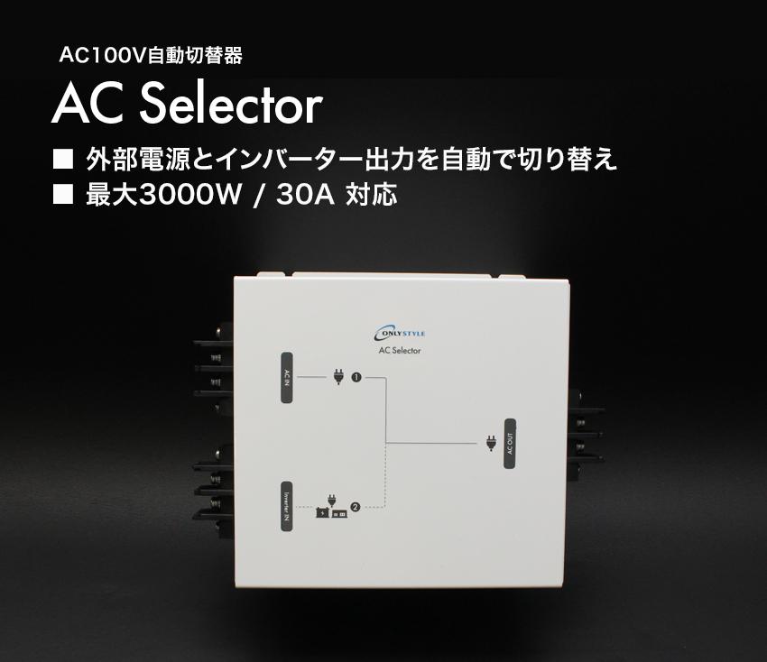 ACセレクター