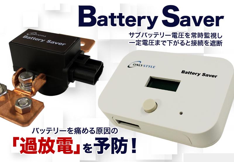 リチウム対応過放電予防装置 バッテリーセーバー 12V