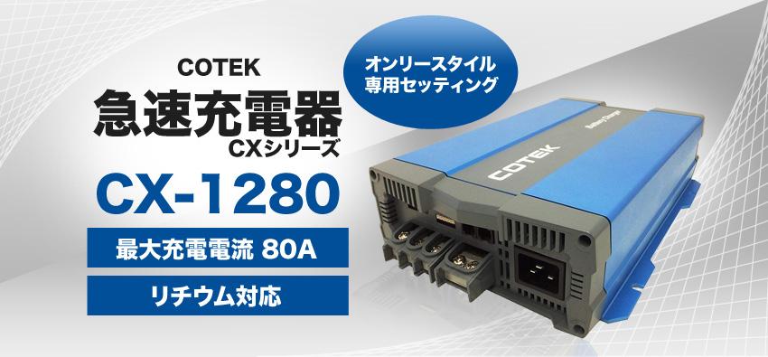 COTEK 急速充電器 CXシリーズ 最大充電80A