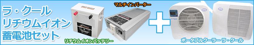 ラ・クールリチウムイオン蓄電池セット