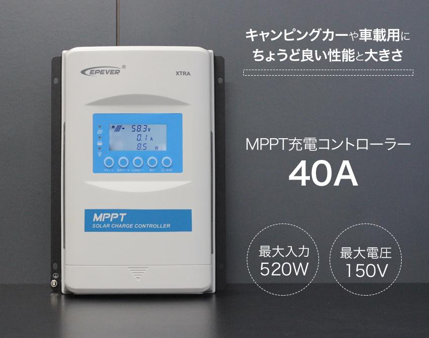 MPPT40A充電コントローラー