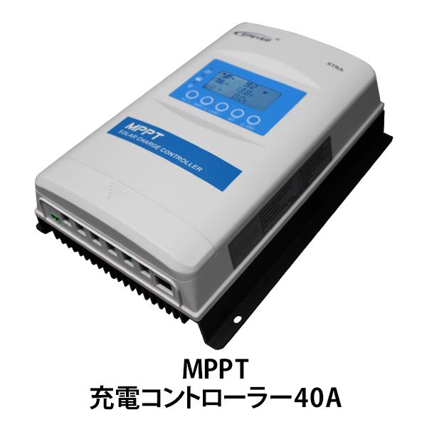 MPPT充電コントローラー 40A