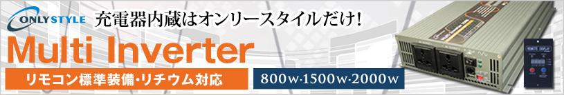 新登場!オンリースタイルマルチインバーター 600W・1000W・2000W