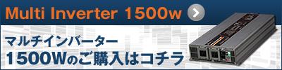 1500W購入ページ