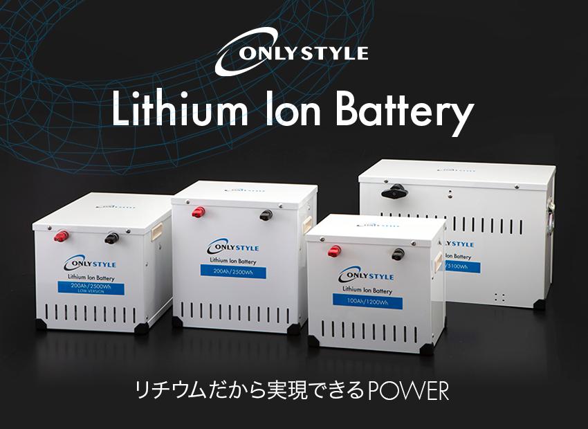 大放電に強い!急速充電に対応!サブバッテリーのフラッグシップ オンリースタイルのリチウムイオンバッテリー 並列接続が可能に!