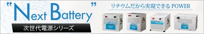 リチウムイオンバッテリー商品リンクバナー