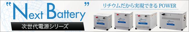 リチウムイオンバッテリーリンクバナー