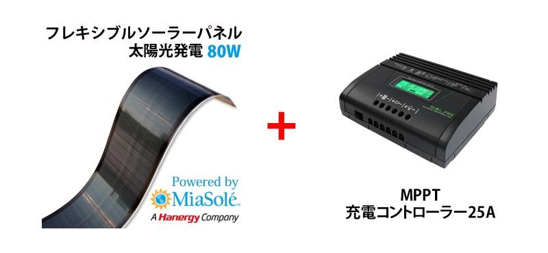 MiaSole FLEX SERIES-03NS フレキシブルソーラーパネル+MPPT充電コントローラー25A