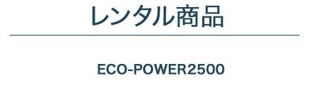 レンタル商品:ECO-POWER2500