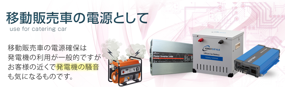 移動販売車の電源として 移動販売車の電源確保は発電機の利用が一般的ですがお客様の近くで発電機の騒音も気になるものです。