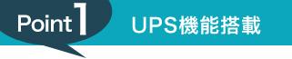 point1 UPS機能搭載