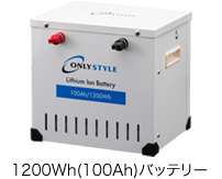 1200Wh(100Ah)バッテリー