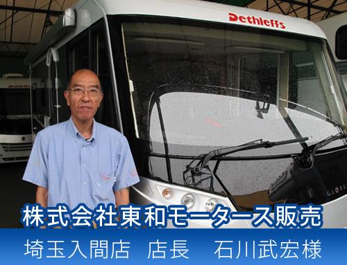株式会社東和モータース販売 埼玉入間店店長 石川武宏様