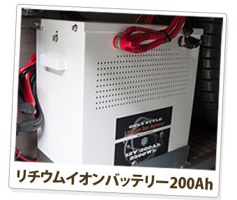 リチウムイオンバッテリー200Ah