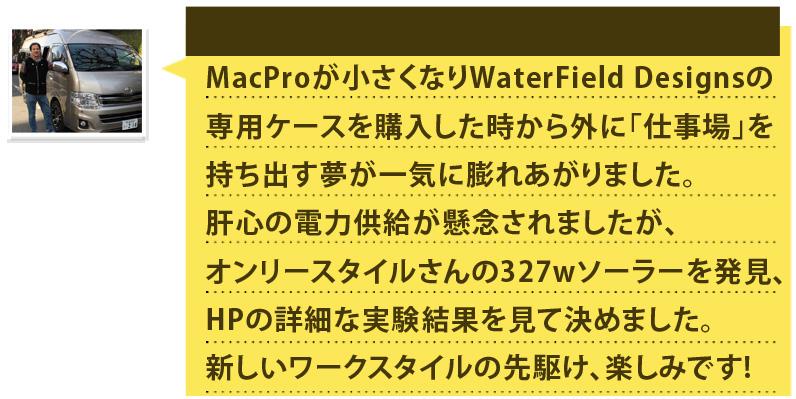 MacProが小さくなりWaterField Designsの専用ケースを購入した時から外に「仕事場」を持ち出す夢が一気に膨れあがりました。肝心の電力供給が懸念されましたが、オンリースタイルさんの327wソーラーを発見、HPの詳細な実験結果を見て決めました。新しいワークスタイルの先駆け、楽しみです!