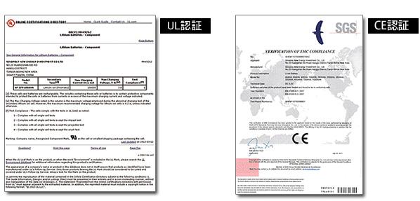UL認証 CE認証