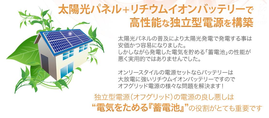 """太陽光パネル+リチウムイオンバッテリーで高性能な独立型電源を構築独立型電源(オフグリッド)の電源の良し悪しは""""電気をためる『蓄電池』""""の役割がとても重要です"""