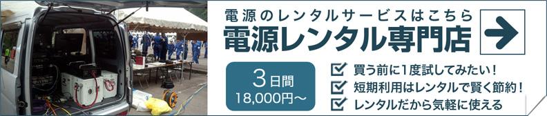 電源レンタルサービスはこちら 電源レンタル専門店 3日間18,000円~