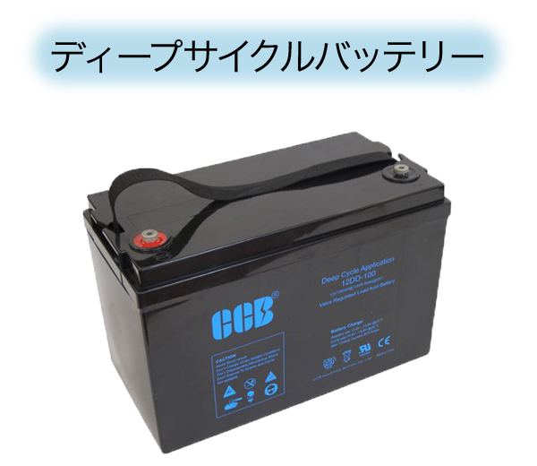 ディープサイクルバッテリー