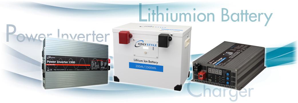 パワーインバーター リチウムイオンバッテリー COTEK 急速充電器 CX-1250