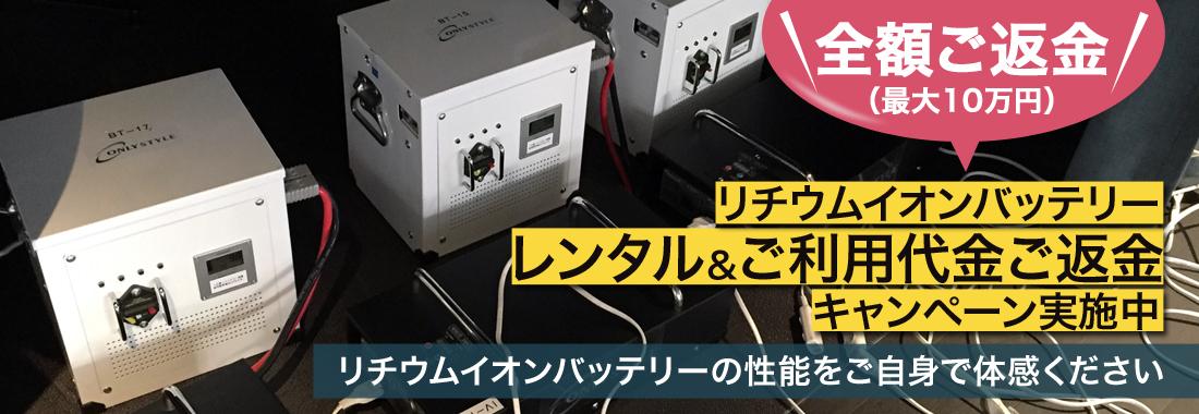 全額ご返金(最大10万円)リチウムイオンバッテリーレンタル&ご利用代金ご返金キャンペーン