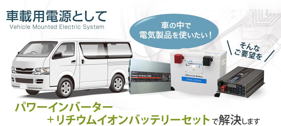 車載用電源として 車の中で電気製品を使いたい!そんなご要望をパワーインバーター+リチウムイオンバッテリーセットで解決します。