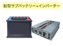 鉛型サブバッテリー+インバーター