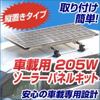 """車載用205W ソーラーパネルキット""""縦置きタイプ"""""""
