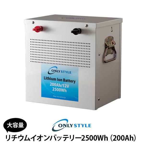 オンリースタイル リチウムイオンバッテリー 2500Wh(200Ah)SimpleBMS内蔵