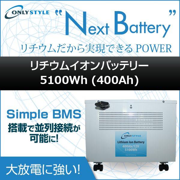オンリースタイル リチウムイオンバッテリー 5100Wh(400Ah)SimpleBMS内蔵