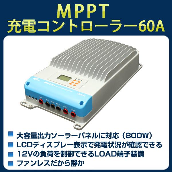Epsolar MPPT充電コントローラー60A