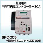 福島電気MPPT充電コントローラー 30A