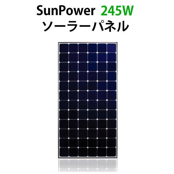 世界最高レベル変換効率20%!SunPower245Wソーラーパネル