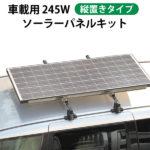 ソーラーパネルキット 車載用 245W 縦置きタイプ