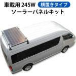 ソーラーパネルキット 車載用 245W 横置きタイプ