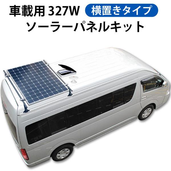 ソーラーパネルキット 車載用 327W 横置きタイプ