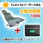 GLOBALSOLAR PowerFLEX フレキシブルソーラーパネル100W(高機能MPPT充電コントローラー付き)