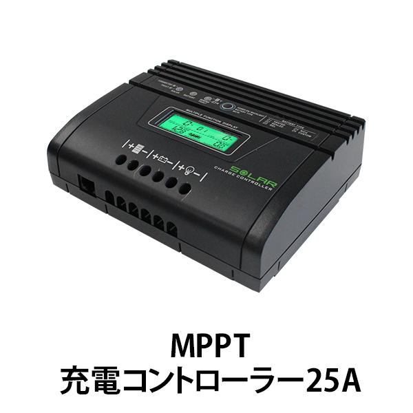 MPPT充電コントローラー25A