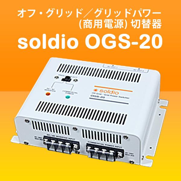 オフグリッド/グリッドパワー切替器 soldio OGS-20