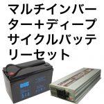 マルチインバーター + ディープサイクルバッテリー セット