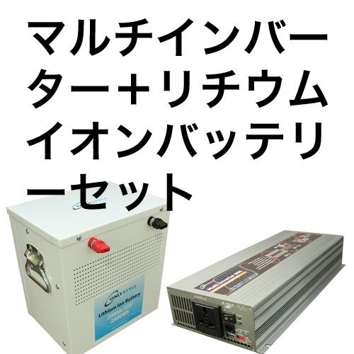 マルチインバーター+リチウムイオンバッテリーセット2500wh