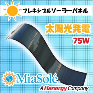 MiaSole FLEX SERIES-02NS フレキシブルソーラーパネル75w
