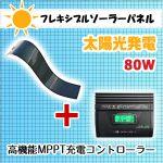 MiaSole FLEX SERIES-03NS フレキシブルソーラーパネル 80w(MPPT充電コントローラー25A付き)