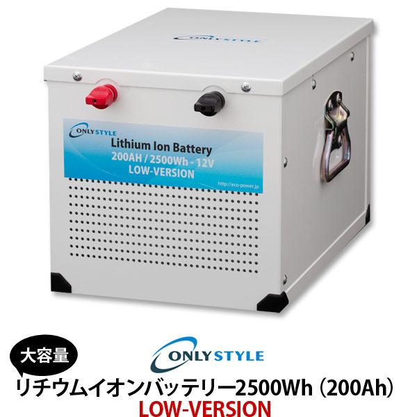 オンリースタイル リチウムイオンバッテリー 2500Wh(200Ah) LOW-version SimpleBMS内蔵