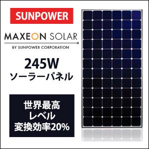 世界最高レベル変換効率20.0%!SunPower245Wソーラーパネル
