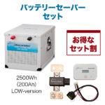【セットだからお得!】オンリースタイル リチウムイオンバッテリー 2500Wh(200Ah) LOW-version + 過放電予防装置 バッテリーセーバー セット