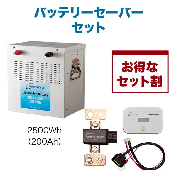 【セットだからお得!】オンリースタイル リチウムイオンバッテリー 2500Wh(200Ah)+ 過放電予防装置 バッテリーセーバー セット